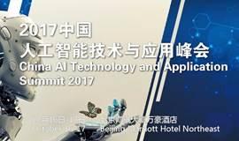 人工智能国际峰会