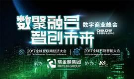 数聚融合 · 智创未来 数字商业峰会