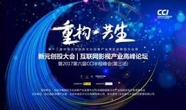 新元创投大会   互联网影视产业高峰论坛 暨 第六届CCI半程峰会(第三场)