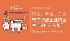 """美通社新传播茶会(深圳站)——策略、整合、思变 带你突破企业内容生产的""""天花板"""""""