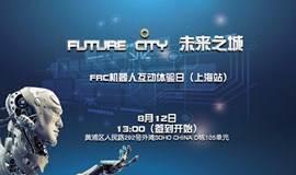 未来之城-FRC机器人互动体验日(上海站)