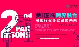 美行思远·海外设计大师中国行#平面设计的魅力#帕森斯设计学院