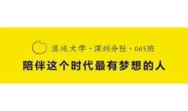 """混沌大学深圳分社065班""""以书会友""""首期线下见面会"""