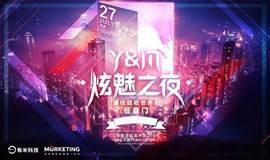 Y&M炫魅之夜