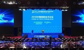 中国高新技术论坛(第十九届高交会中国高新技术论坛)