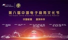第八届中国电子商务文化节