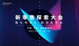 2017新零售探索大会暨礼物说B+融资发布会