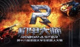 RoboMaster2017 国际踢馆赛