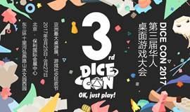 DICE CON 2017 - 第三届华人桌面游戏大会