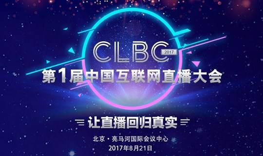 第一届中国互联网直播大会