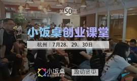 小饭桌联合盈动资本7月28日杭州开课,星级实战导师团齐聚西子湖畔
