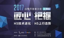 匠心·H5技术进化 把握·H5上行态势-2017白鹭开发者巡回沙龙上海站