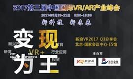 2017第三届中国国际VR/AR产业峰会