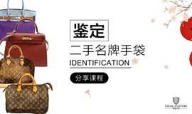 日本奢侈品二手店资深鉴定师的分享课(教你十秒识别真假名牌包包)