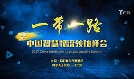 一带一路 · 2017中国智慧物流领袖峰会
