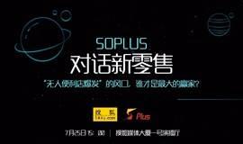 SoPlus搜狐创投-对话新零售