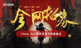 China Joy 陕西老乡上海见面会