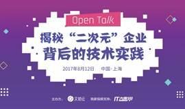 """揭秘""""二次元""""企业背后的技术实践 丨又拍云 Open Talk NO.34"""