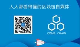 区块链技术及商业应用分享会
