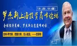 华尔街神话罗杰斯2017投资高峰论坛--上海站