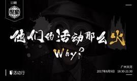 """活动行""""聚星计划""""VOL.13广州站---为什么他们的活动那么火?!"""