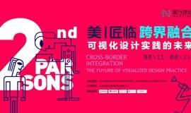 海外大师中国行 | 帕森斯设计学院男神教授即将来华!
