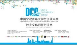 8月12号丨飞马旅精选十大项目路演丨总决赛20万大奖