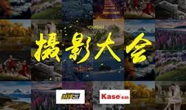 【摄影分享会】8.19周六:广州名师带你攻略摄影,千元旅游大奖等你来拿!