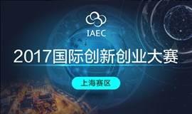 2017国际创新创业大赛上海赛区