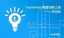 Teambition 敏捷创新之旅-深圳站