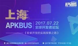 2017安卓巴士全球开发者论坛【上海站】