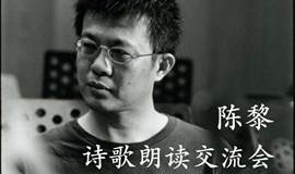 【诗歌来到美术馆】第四十二期:陈黎诗歌朗读交流会