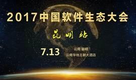 中国软件生态大会【昆明站】