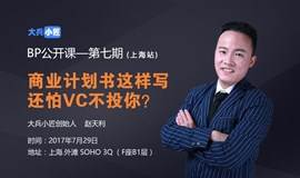 【融资】商业计划书这样写,还怕VC不投你?