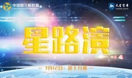 活动 |7.12星路演NO.19相约北京, 优质项目与您不见不散!