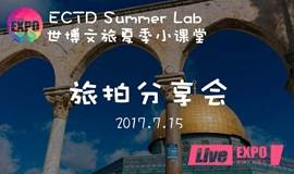 世博文旅夏季小课堂之《旅拍分享会》:4X4,4座城市,1个旅人