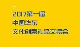 9月22日-24日 第九届南京文交会文创市集招募中!