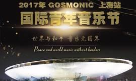 GOSMONIC国际青年音乐节