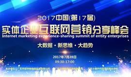 2017中国(第17届)实体企业互联网营销分享峰会