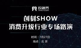 创刻show|消费升级明星项目路演