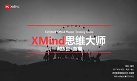 XMind 思维大师官方训练营 · 首期