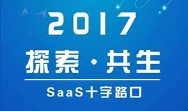 第三届中国SaaS产业峰会|上海站——SaaS十字路口
