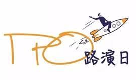 八月 IPO路演日 | 智慧出行专场