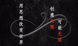 TEDxYouth@QingdaoErzhong2017年度大会——INFINITY