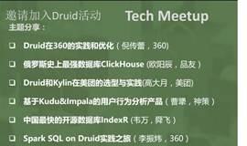 Druid中国用户组第五次Meetup