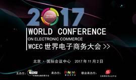 WCEC 2017世界电子商务大会