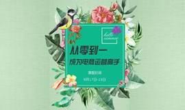 2017黄浦区电商创业培训实训课程 · 第3期