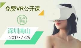 深圳南山免费VR体验公开课【第七期】