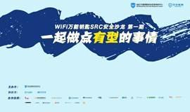 WiFi万能钥匙SRC第一期安全沙龙