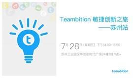 Teambition 敏捷创新之旅-苏州站